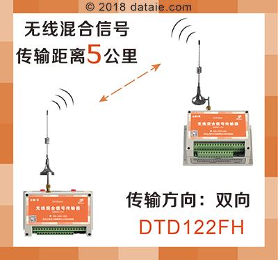 DTD122HFC方案图.png